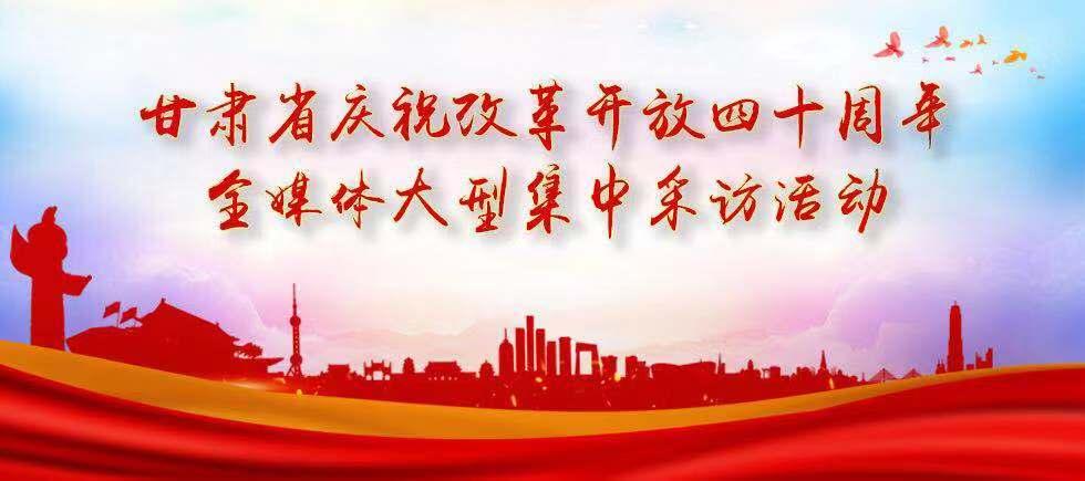 【中国龙虎和网·现场直播】龙虎和省庆贺革新开放40周年全媒体大型会合采访运动