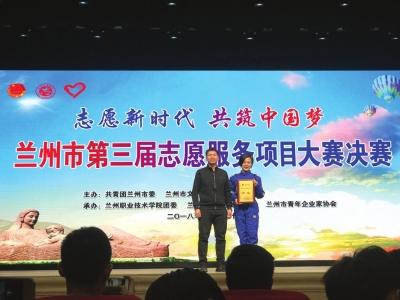 市志愿服务项目大赛落幕 甘肃蓝天救援队喜获金奖