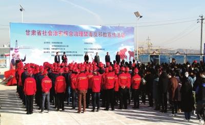 甘肃省举行社会治安综合治理禁毒反邪教宣传活动