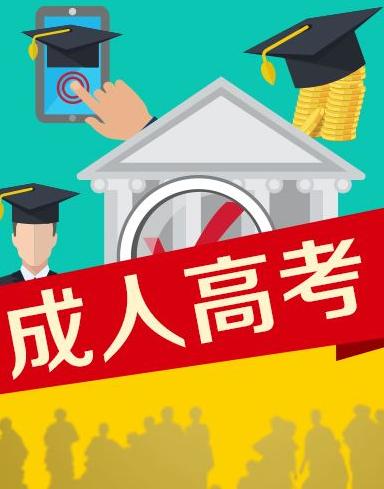 甘肃省2018年成人高校招生录取线公布