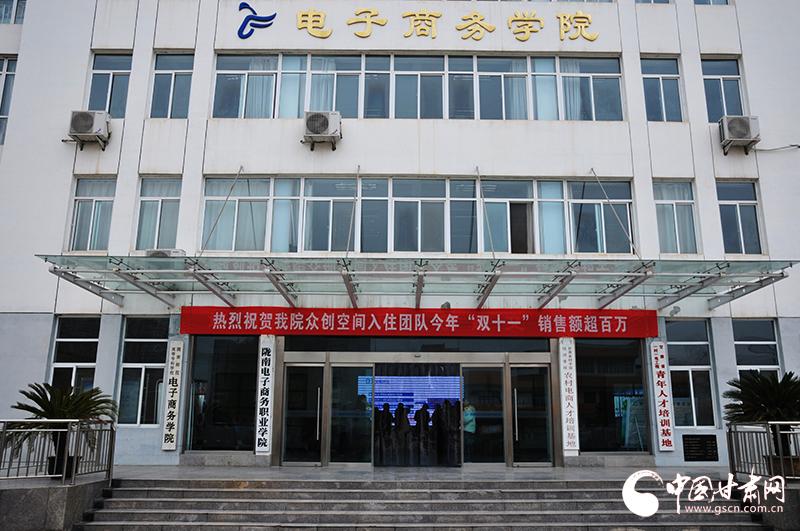 【改革开放40年】陇南师专电商学院:全省最大的农村电商人才培养基地(图)