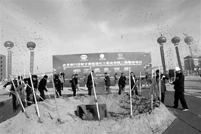 甘肃能源化工职业学院二期工程顺利开工建设