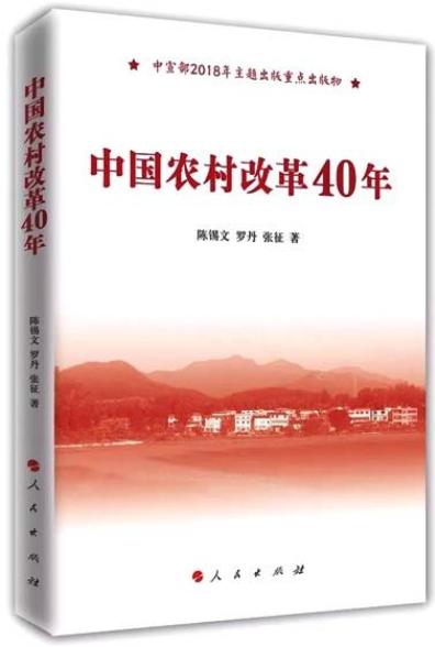 《中国农村改革40年》出版