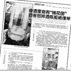 """华润雪花瓶装啤酒内发现棉花状杂质""""追踪——食药监局:没有进货凭证,我们不受理此事"""