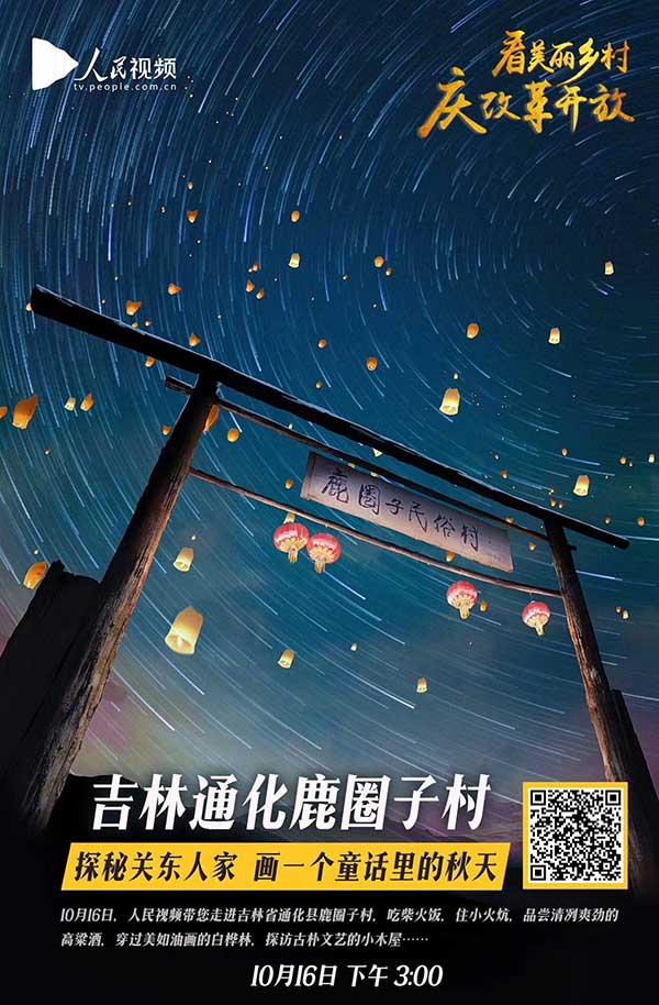 信中国宣传海报