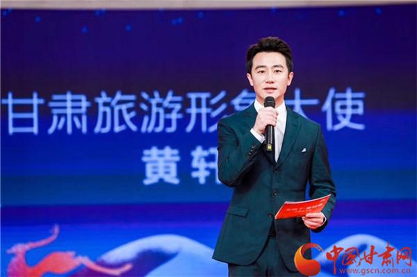 """""""歉收了"""" 黄轩、萨尔组合带你游中国甘肃网"""