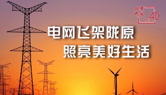 图解|【改革开放四十年】 电网飞架陇原 照亮美好生活