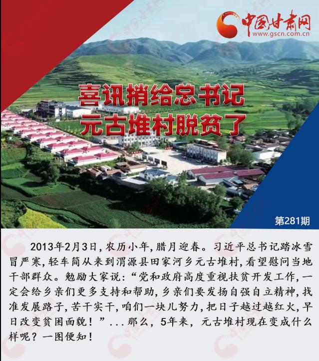 图解|喜讯捎给总书记:元古堆村脱贫了