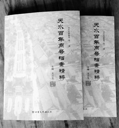 《天水百年店铺档案精炼》 出书刊行