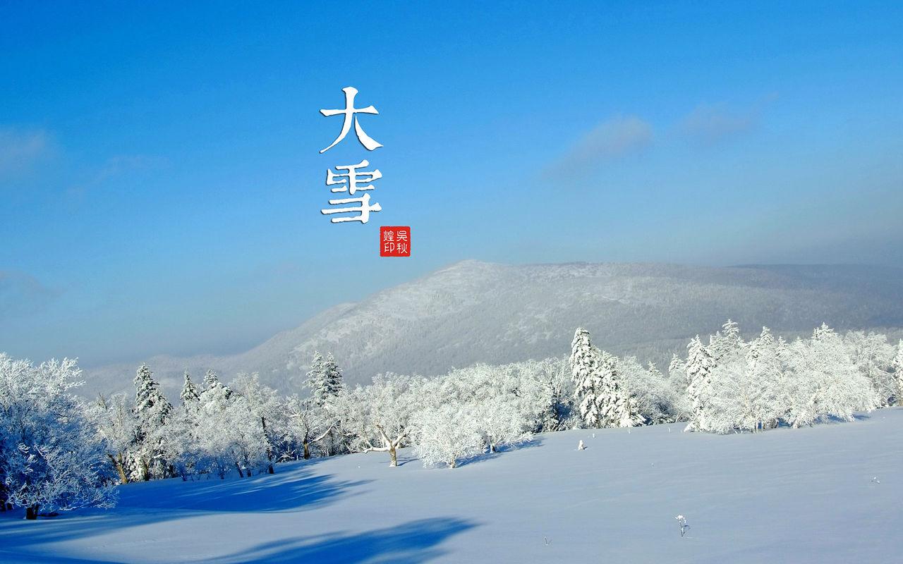 图解:唯美古诗词里的大雪