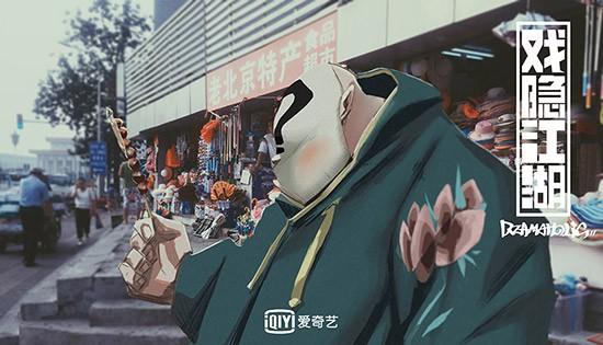 """《戏隐江湖》国风战斗版海报 """"京剧四侠""""登台"""