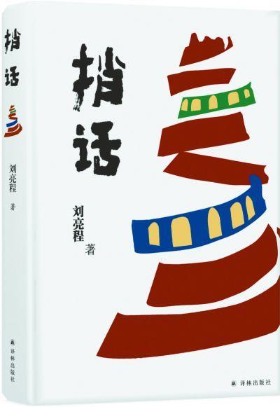 作家刘亮程长篇小说《捎话》面世
