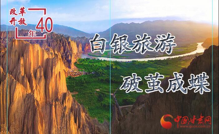 图解 【改革开放40年】白银旅游 破茧成蝶