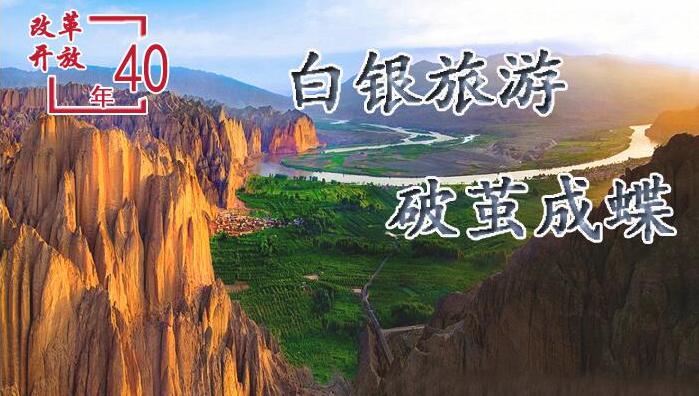 图解|【改革开放40年】白银旅游 破茧成蝶