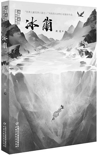 刘虎长篇小说《冰崩》出版