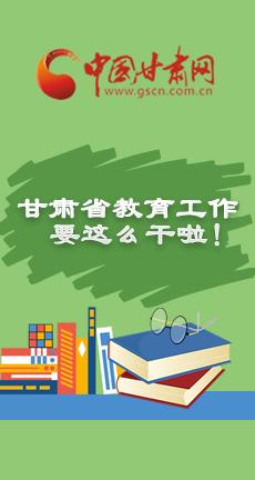图解:甘肃省教育工作要这么干啦!