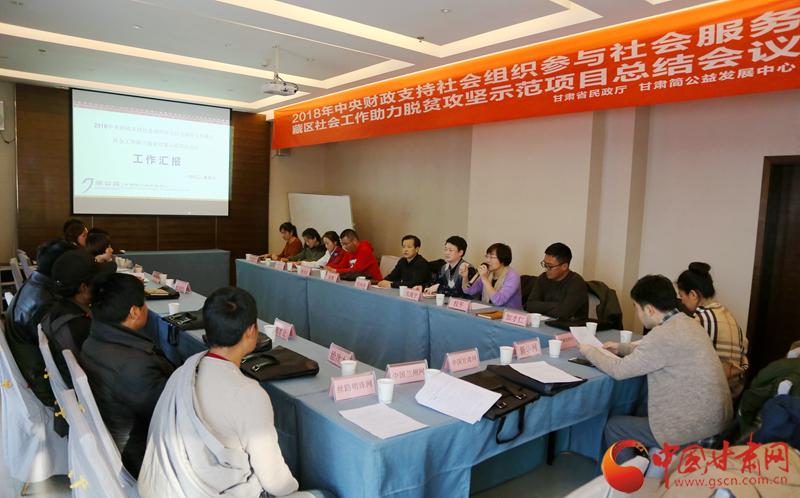 2018中央财政支持社会组织参与社会服务支持藏区社会工作助力脱贫攻坚示范项目总结会在兰召开(图)