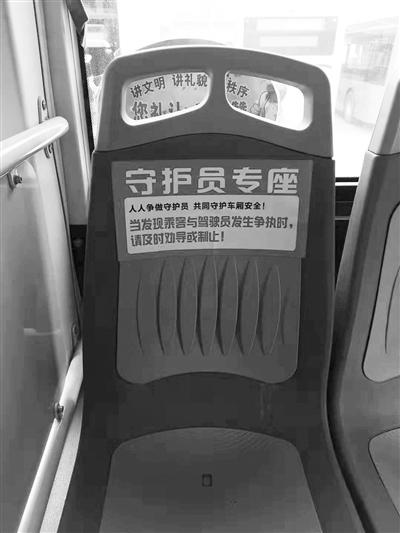 """兰州49条公交线设置""""守护员专座"""""""