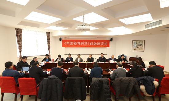 《中国领导科学》举行改版座谈会