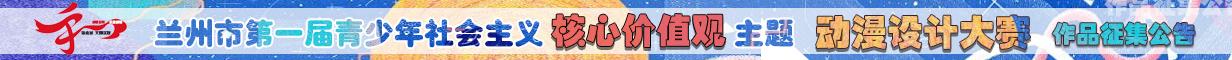 亚美游AMG88市第一届青少年社会主义核心价值观主题动漫设计大赛