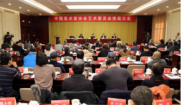 中国美术家协会四个艺委会在京换届
