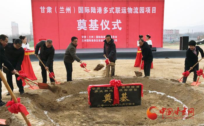 甘肃(兰州)国际陆港多式联运物流园正式开建(图)