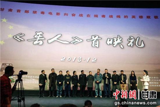 兰州举行本土电影《丢人》首映礼 致敬缉毒英雄
