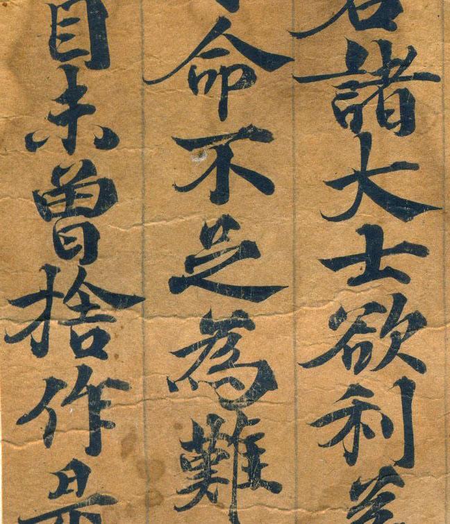 """林经文:""""敦煌写经""""是书法艺术的瑰宝"""