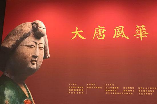 """120件精品文物亮相国博 穿越古今一睹""""大唐风华"""""""