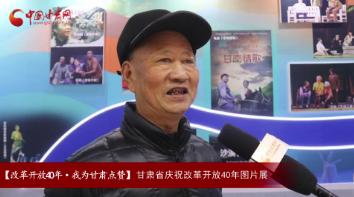 【改革开放40年·我为甘肃点赞】甘肃省庆祝改革开放40年图片展在兰州开展 幸福生活说不完(视频)