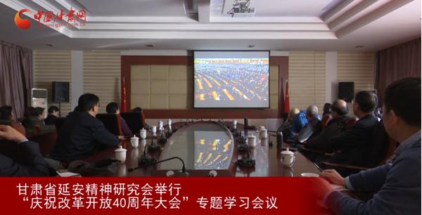 """省延研会举行 """"庆祝改革开放40周年大会""""专题学习会议"""