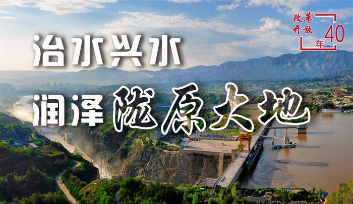 图解|【改革开放40年】治水兴水润泽陇原大地