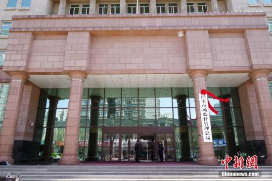 4月10日,新组建的国家市场监督管理总局在北京正式挂牌。<a target='_blank'  data-cke-saved-href='http://www.chinanews.com/' href='http://www.chinanews.com/'><p  align=