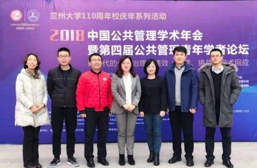 第四届中国公共管理青年学者论坛举办