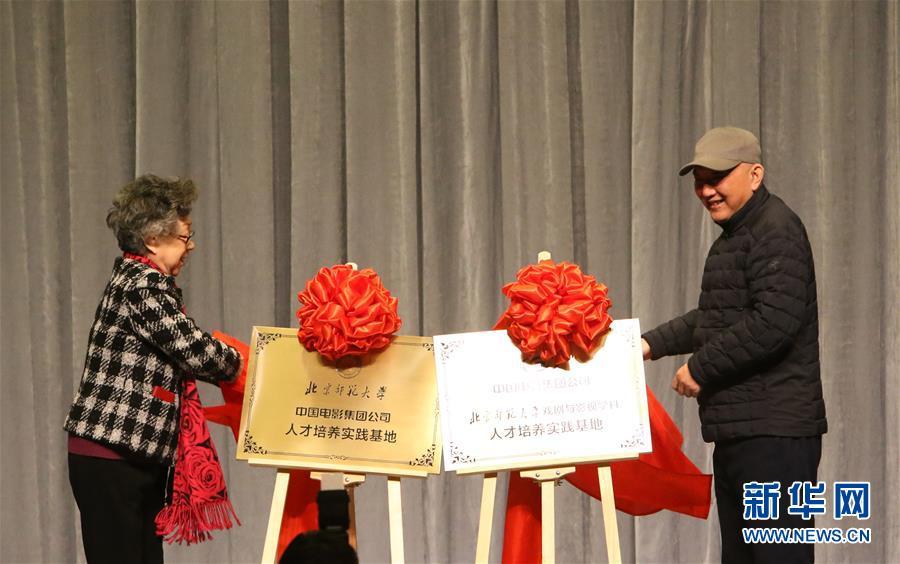 (社会)中国电影集团公司和北京师范大学共建人才培养实践基地揭牌仪式举行