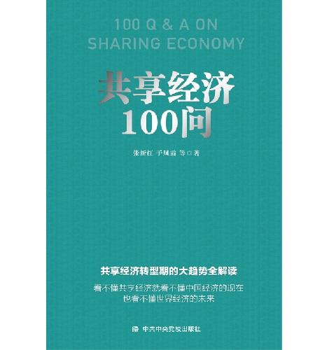 《共享经济100问》出版发行 解读共享经济转型趋势