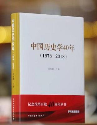 《中国历史学40年(1978-2018)》在京正式发布