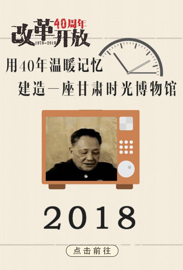 改革开放40年|用40年温暖记忆 建造一座甘肃时光博物馆