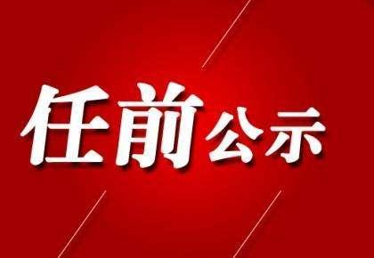 意彩龙虎和市对8名干部举行任前公示
