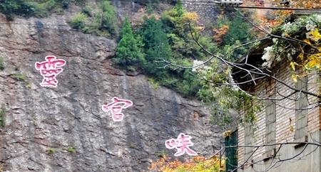 灵官峡中的张果老登真洞
