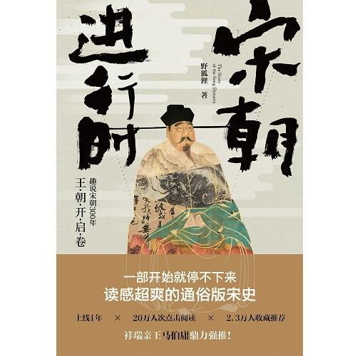 《宋朝进行时:趣说宋朝300年·王朝开启卷》出版