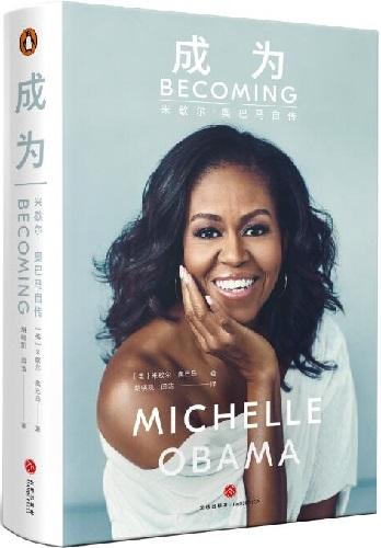 《成为:米歇尔·奥巴马自传》中文版发行