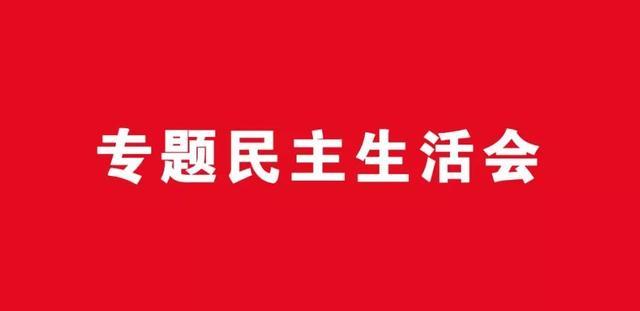 唐仁健在省政府领导班子民主生活会征求意见座谈会上强调 高质量开好民主生活会 推动全省经济社会持续健康发展