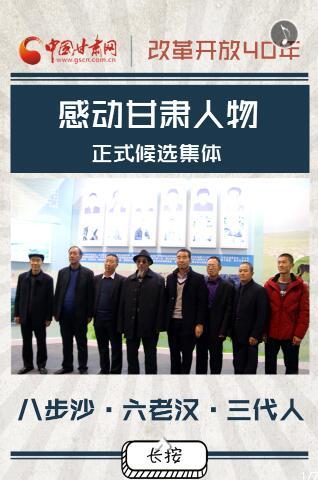 """H5丨改革开放40年感动甘肃人物正式候选人:""""六老汉""""三代人"""