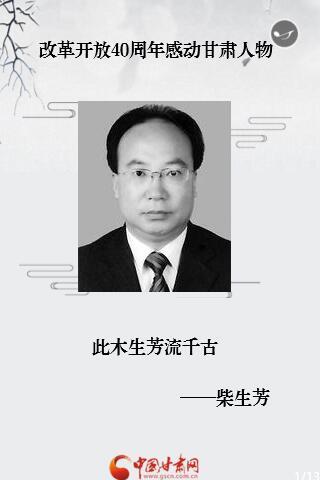 H5丨改革开放40年感动甘肃人物正式候选人:柴生芳