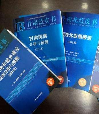 2019年度《甘肃蓝皮书》在兰发布