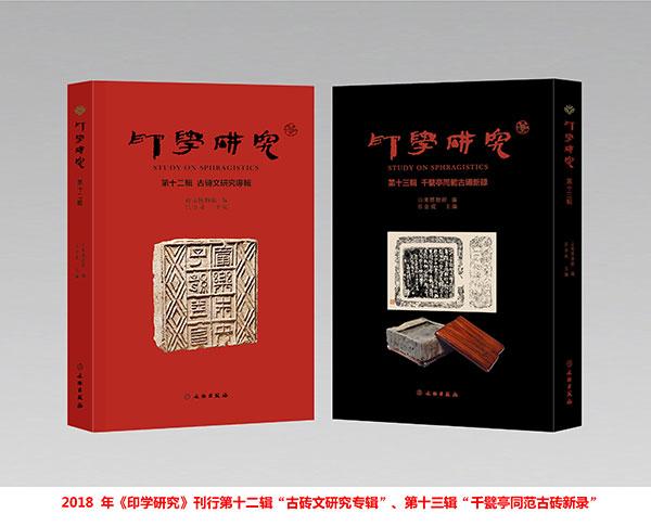 古砖新供 铭文阐真——《印学研究》新刊出版