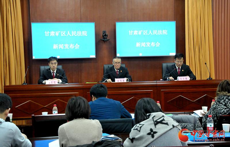 甘肃矿区人民法院举行集中管辖法院环境资源审判工作新闻发布会(图)