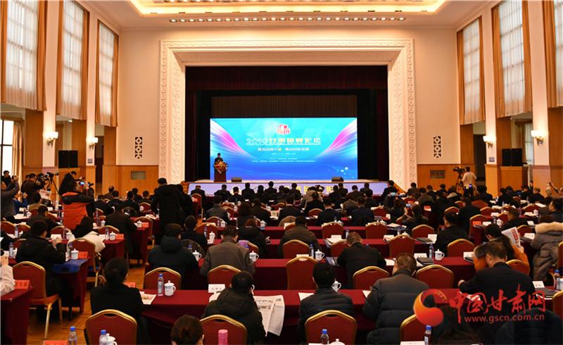 2019甘肃品牌论坛在兰举行 专家学者为甘肃品牌建设与创新建言献策(组图)