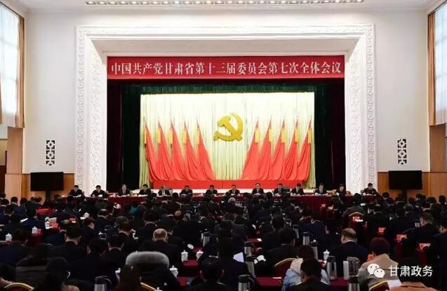 甘肃省委十三届七次全会暨省委经济工作会议召开